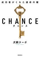 CHANCE 繝√Ε繝ウ繧ケ