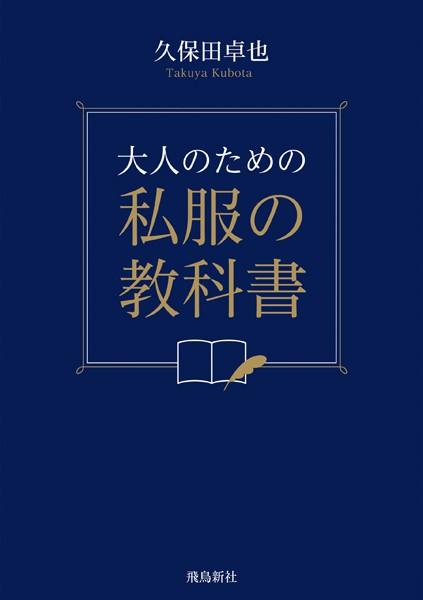 大人のための私服の教科書