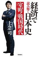 経済で読み解く日本史