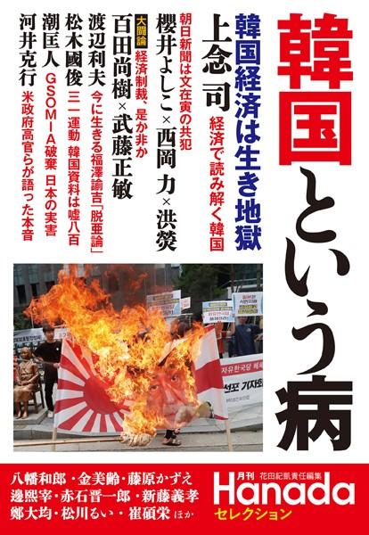 月刊Hanadaセレクション