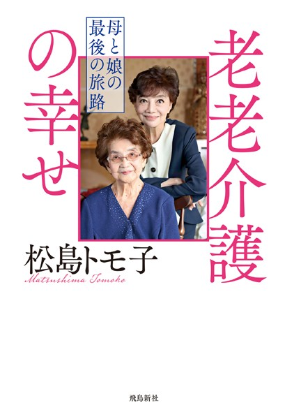 老老介護の幸せ