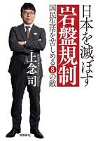 日本を滅ぼす岩盤規制 文庫版