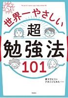 世界一やさしい 超勉強法101