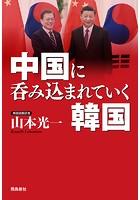 中国に呑み込まれていく韓国