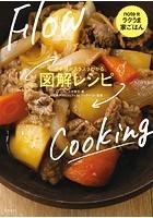 料理手順がスラスラわかる 図解レシピ