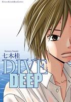 DIVE DEEP(単話)
