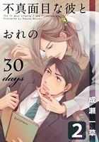 不真面目な彼とおれの30days (2)
