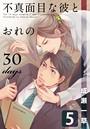 不真面目な彼とおれの30days (5)