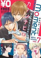【無料】moment vol.7/2016 autumn