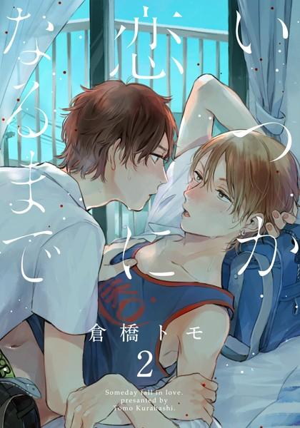 いつか恋になるまで (2)