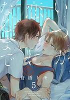いつか恋になるまで (5)