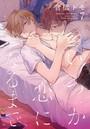 いつか恋になるまで (7)