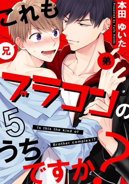 【恋愛 BL漫画】これもブラコンのうちですか?(単話)