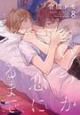 いつか恋になるまで (8)