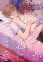 いつか恋になるまで (9)