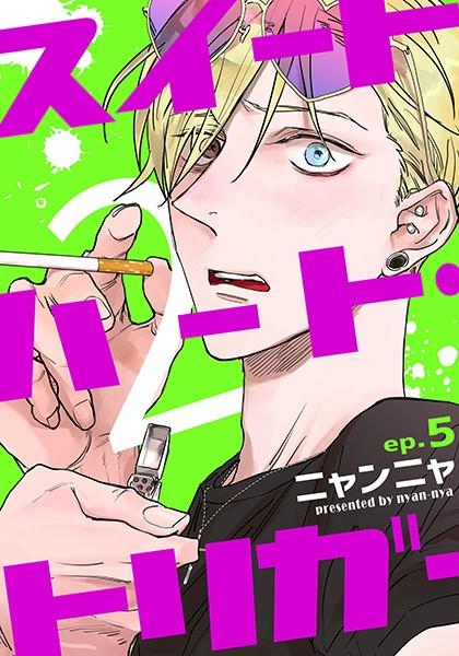 【BL漫画】スイートハート・トリガー2(単話)