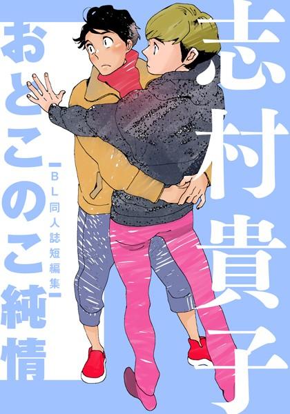 【恋愛 BL漫画】おとこのこ純情BL同人誌短編集