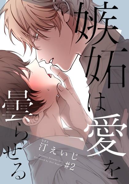 【BL漫画】嫉妬は愛を曇らせる(単話)