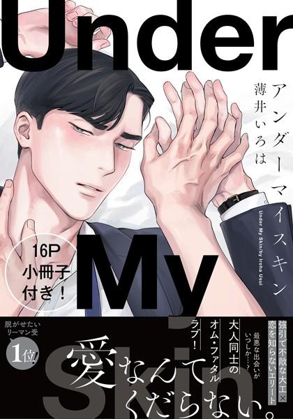 【恋愛 BL漫画】アンダーマイスキン