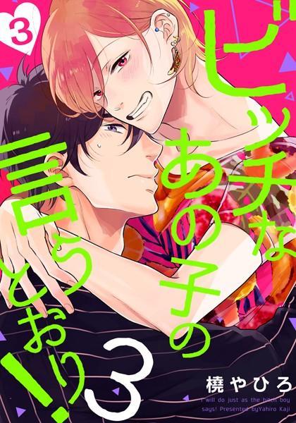【恋愛 BL漫画】ビッチなあの子の言うとおり!3(単話)
