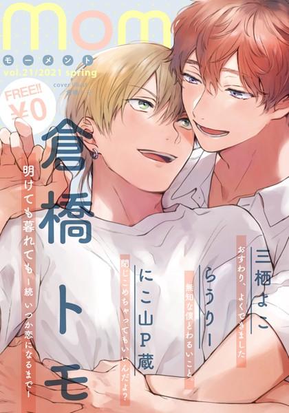 【無料】moment vol.21/2021 spring