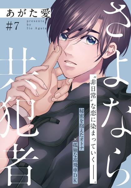 【恋愛 BL漫画】さよなら共犯者(単話)