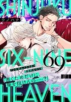 新宿69へヴン(単話)