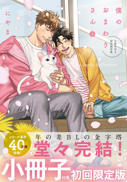 【恋愛 BL漫画】僕のおまわりさん