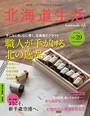 北海道生活 2014年2-3月号