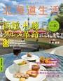 北海道生活 2014年4-5月号