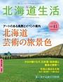 北海道生活 2014年6-7月号