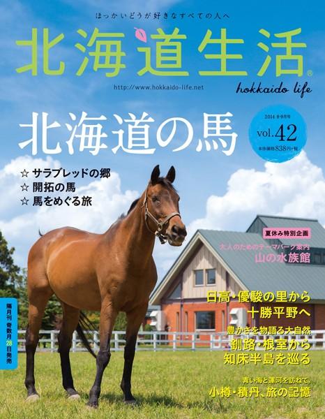 北海道生活 2014年8-9月号