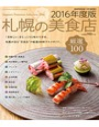 poroco 2015年11月号臨時増刊
