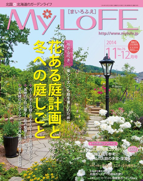 MyLoFE(まいろふえ)2014年 11-12月号