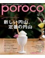 poroco 2017年4月号
