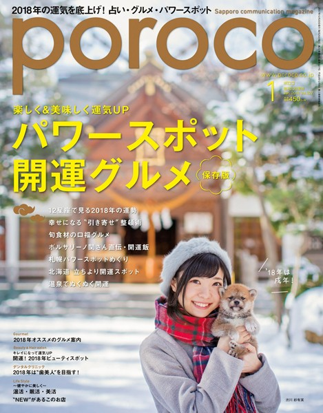 poroco 2018年1月号