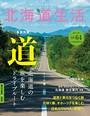 北海道生活 2018年4-5月号