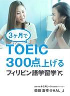 3ヶ月でTOEIC300点上げる フィリピン語学留学