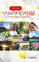 リリのアメリカンサモア日記 〜シアワセの形は人それぞれ〜