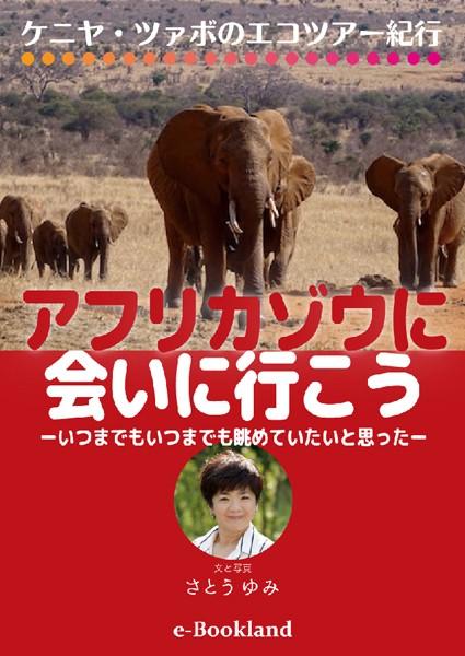 アフリカゾウに会いに行こう