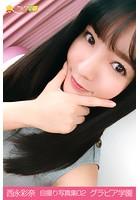 西永彩菜 自撮り写真集02 グラビア学園 絶対的最強アイドルの可愛くて色っぽい自撮り写真集!