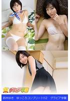 鈴木ゆき ゆっころコンプリート!! 2 グラビア学園 お姉さんが照れながら癒してくれる?写真集3冊+αの超お買い得版!!