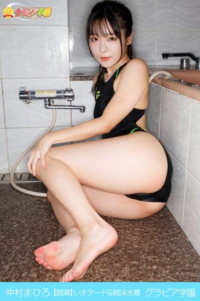 仲村まひろ 【競演】レオタード&競泳水着 グラビア学園 柔軟女子は肌もモチモチで明るくてエッチっぽい!
