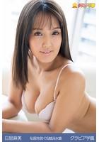 日里麻美 私服を脱ぐ&競泳水着 グラビア学園 35歳の可愛らしいHカップ爆乳に溺れたい!