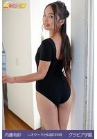 内藤有紗 レオタードと私服の中身 グラビア学園 常夏色のキレイなお姉さんとするなら何ゴッコがいい?