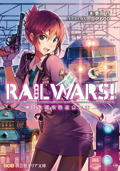 RAILWARS! 1
