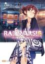 RAILWARS! 5