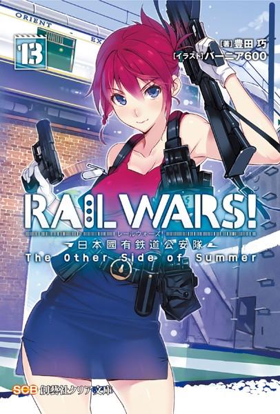 RAILWARS! 13