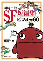 岡崎二郎SF短編集 ビフォー60