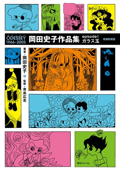 ODESSEY 1966〜2005 岡田史子作品集 episode1 ガラス玉 増補新装版